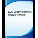 2020-2026年中国电力行业发展趋势研判及战略投资深...